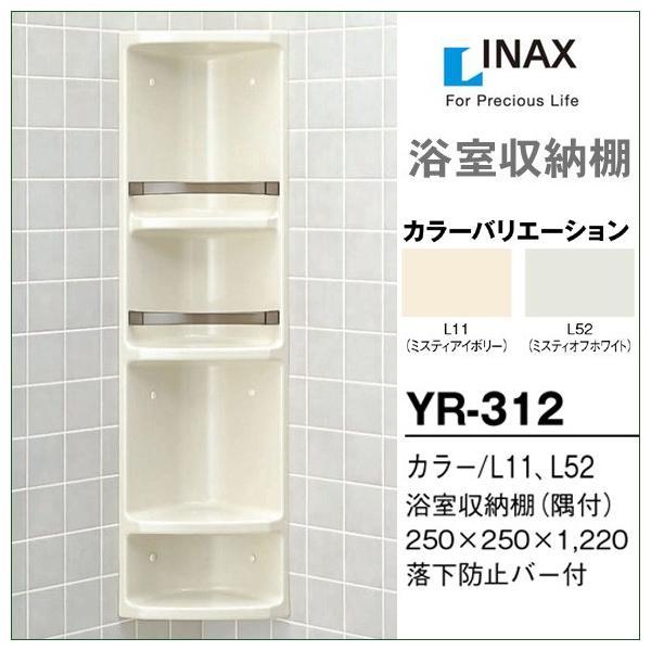 浴室収納棚 LIXIL リクシル  隅付 YR-312 DIY