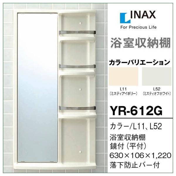 浴室収納棚 LIXIL リクシル  平付 鏡付 YR-612G 浴室 ミラー キャビネット DIY
