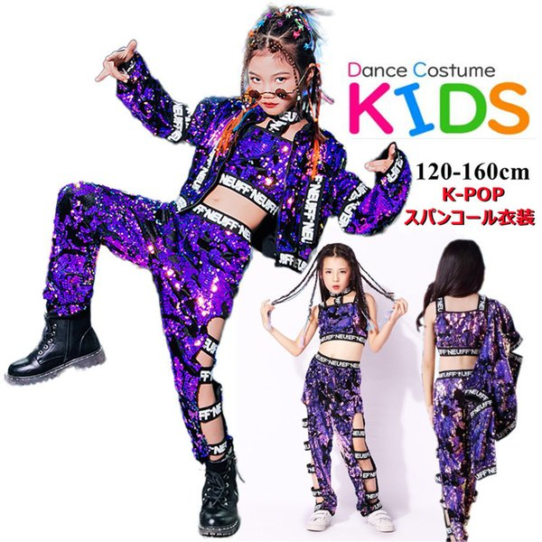 キッズダンス衣装 セットアップ スパンコール衣装 派手 チアダンス 衣装 セットアップ HIPHOP ヒップホップダンス衣装 ヒップホップダンスパンツ|just-for-you