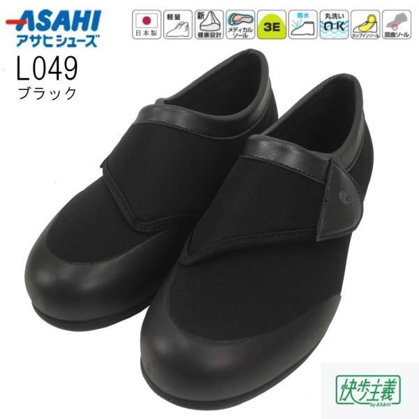 日本製 アサヒシューズ 快歩主義 レディース 歩行サポート お洒落 3E L049