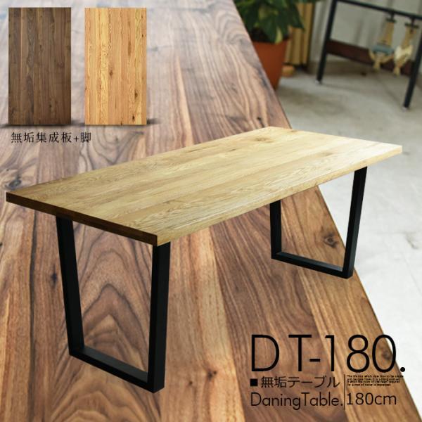 ダイニングテーブル 北欧 幅180cm 木製 無垢テーブル ウォールナット オークの写真