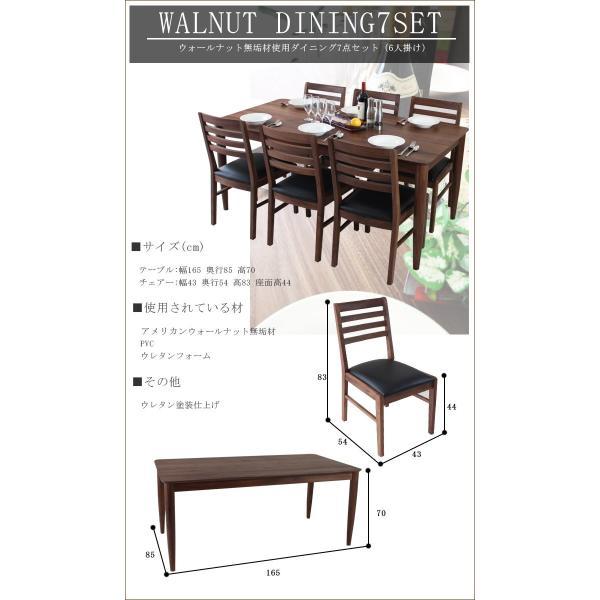 ダイニングテーブルセット 7点セット ウォールナット 北欧 シンプル|justinterior|03