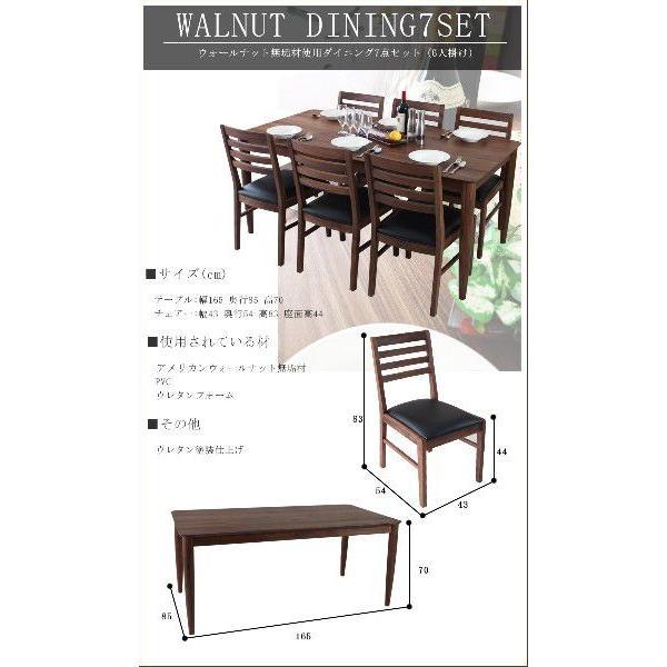 ダイニングテーブルセット 7点セット ウォールナット 北欧 シンプル|justinterior|05