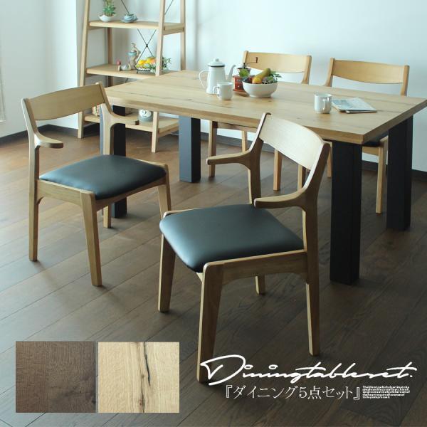 160cm ダイニングセット 5点セット 4人用 食卓セット テーブルセット 肘付き 浮かせる ルンバ対応  ブラウン ナチュラル シンプル ヴィンテージ モダン 北欧
