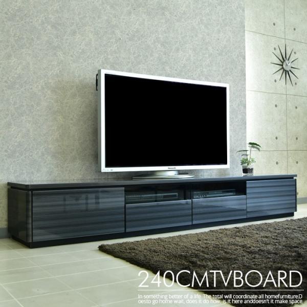 テレビボード 幅240cm TVボード UV塗装 テレビ台 リビング リビングボード justinterior