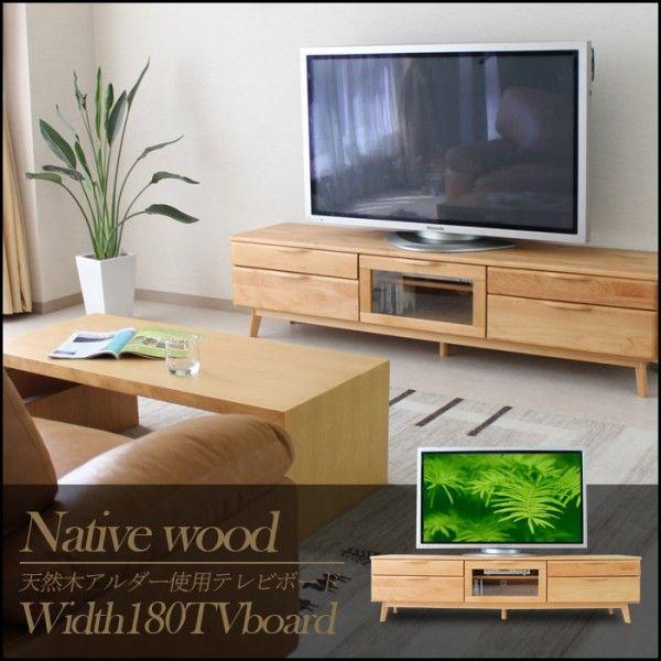 テレビ台 ローボード 幅180 天然木アルダー 完成品