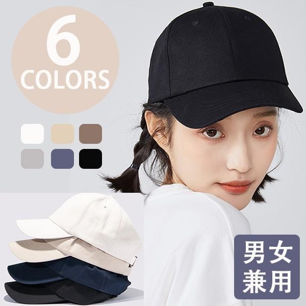 帽子キャップメンズレディース無地春夏カーブキャップフリーUVカット吸汗速乾通気シンプルサイズ調整野球帽ファッション