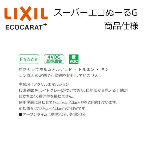 エコカラットプラス用接着剤 スーパーエコぬーるG 1kg ECN3G-1KG ECOCARAT+ LIXIL|justnet|02