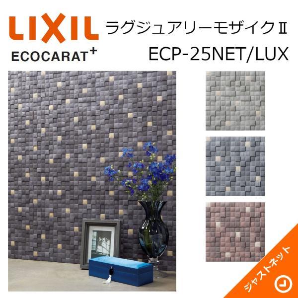 エコカラットプラス ラグジュアリーモザイク II ECP-25NET/LUX ECOCARAT+ LIXIL|justnet