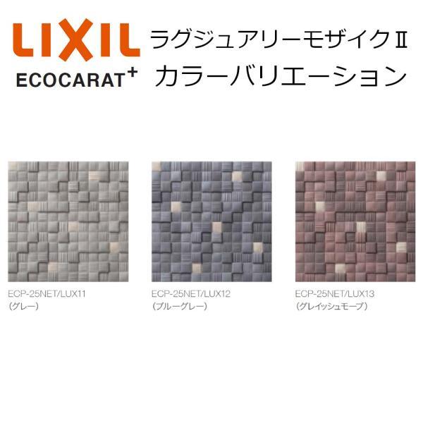 エコカラットプラス ラグジュアリーモザイク II ECP-25NET/LUX ECOCARAT+ LIXIL|justnet|02