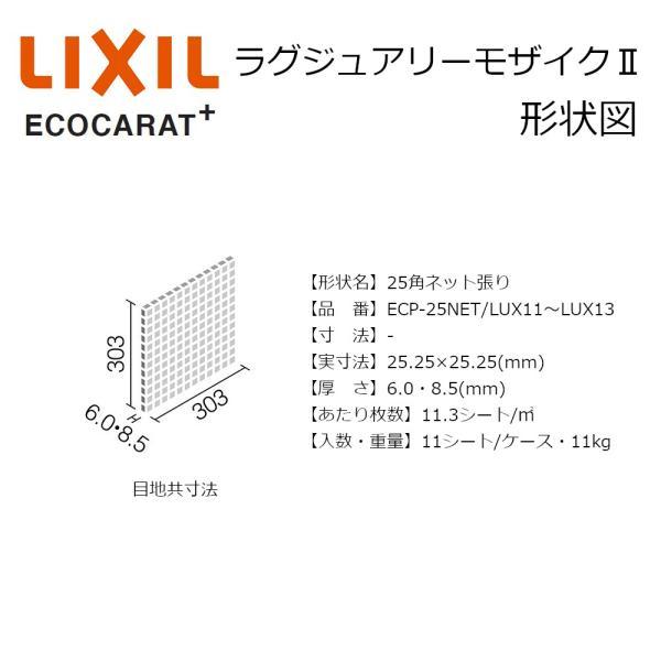 エコカラットプラス ラグジュアリーモザイク II ECP-25NET/LUX ECOCARAT+ LIXIL|justnet|03