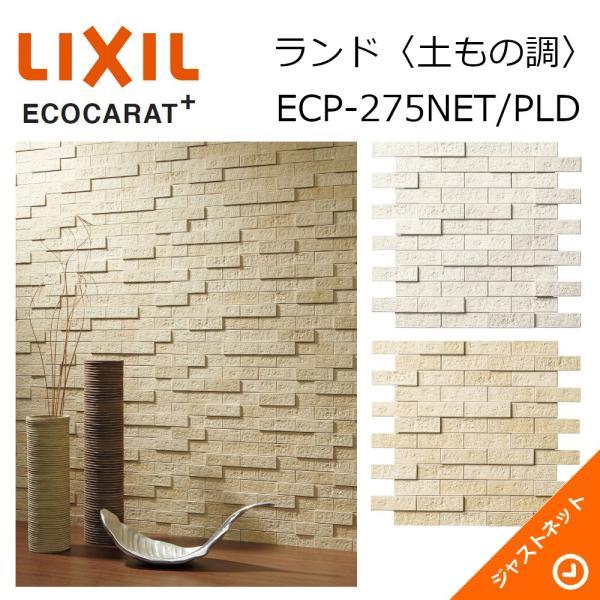 エコカラットプラス ランド <土もの調> ECP-275NET/PLD ECOCARAT+ LIXIL|justnet
