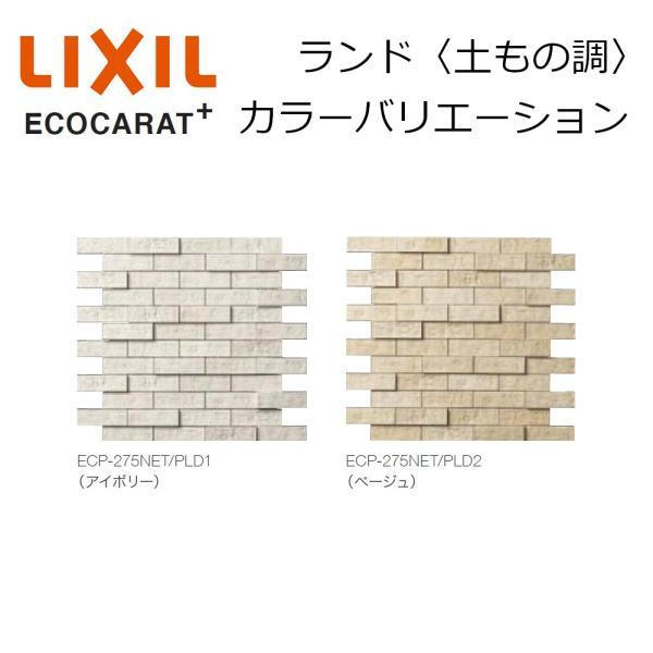 エコカラットプラス ランド <土もの調> ECP-275NET/PLD ECOCARAT+ LIXIL|justnet|02
