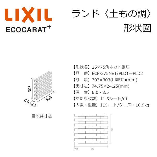 エコカラットプラス ランド <土もの調> ECP-275NET/PLD ECOCARAT+ LIXIL|justnet|03