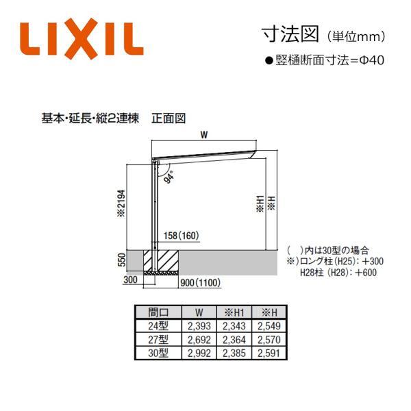 フーゴ F レギュラー 延長24-50・14型 W2393×L6440 ロング柱H25 熱線吸収ポリカーボネート屋根材 カーポート LIXIL|justnet|04
