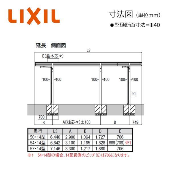 フーゴ F レギュラー 延長24-50・14型 W2393×L6440 ロング柱H25 熱線吸収ポリカーボネート屋根材 カーポート LIXIL|justnet|05