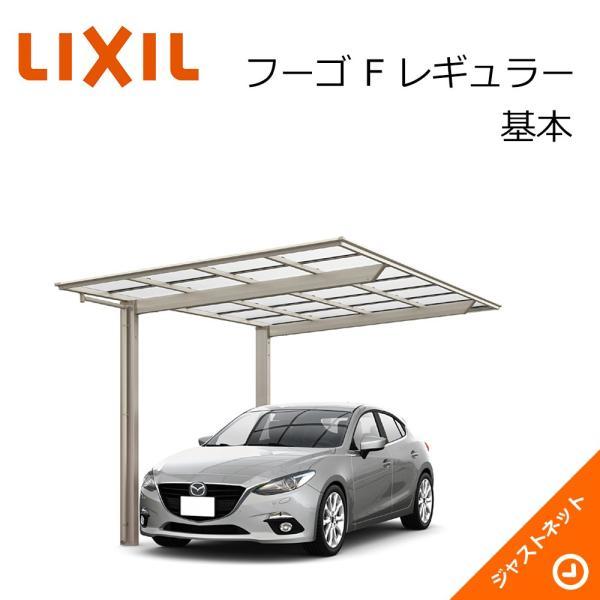 フーゴ F レギュラー 基本30-57型 W2992×L5734 ロング柱H28 熱線吸収ポリカーボネート屋根材 カーポート LIXIL|justnet