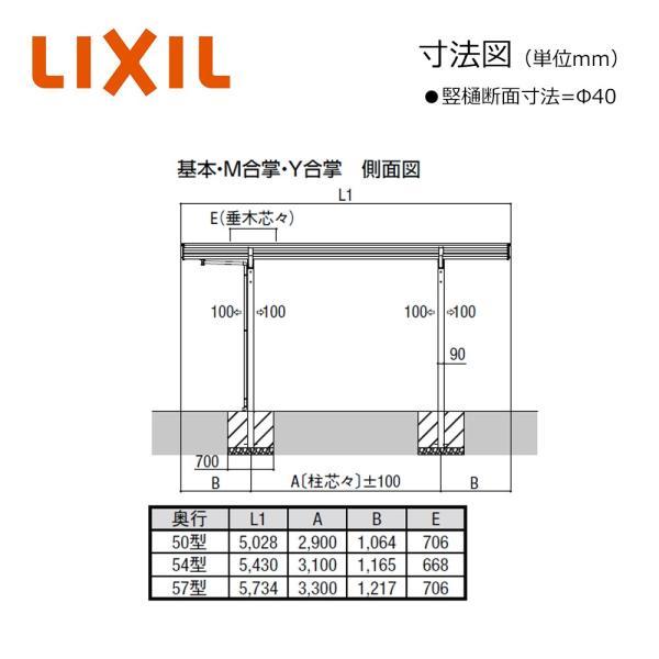 フーゴ F レギュラー 基本30-57型 W2992×L5734 ロング柱H28 熱線吸収ポリカーボネート屋根材 カーポート LIXIL|justnet|05