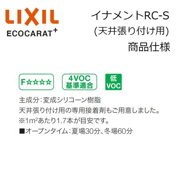 エコカラットプラス用接着剤 イナメントRC-S 天井張り付け用 RC-S1 ECOCARAT+ LIXIL justnet 02
