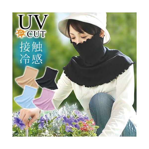 UVカット フェイスカバー uv レディース ウォーキング 日焼け対策グッズ 涼感UVフェイスガード(メール便送料無料)|justpartner