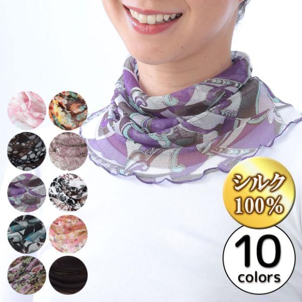 UV対策 ネックホルダー ネックカバー UV対策グッズ お洒落 シルク 絹100% シルクネックホルダー(メール便可)|justpartner