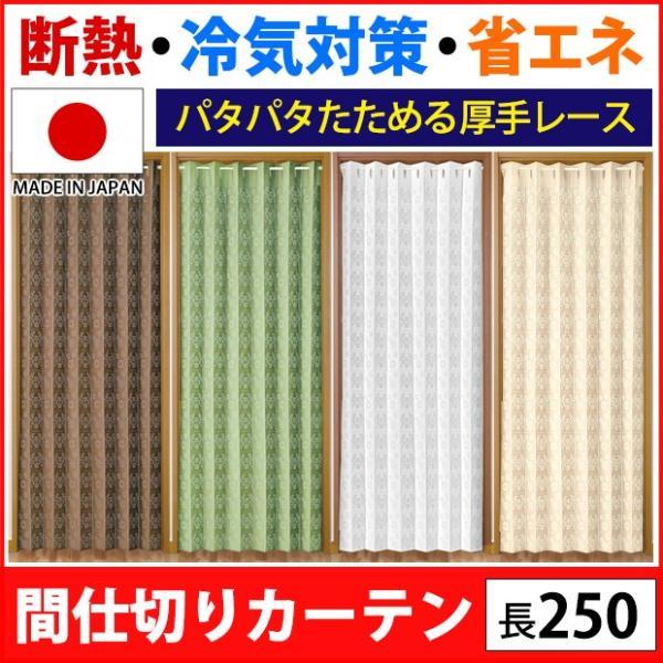 間仕切り サッとパタパタカーテン  突っ張り棒 アコーディオンカーテン 間仕切りカーテン 厚手 断熱 おしゃれ 厚手 長250cm(1枚)|justpartner