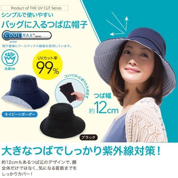UV対策 帽子 レディース UVカット 帽子 折りたたみ 小顔効果 つば広 UVハット 紫外線 COOL折りたためるUV日よけ帽子|justpartner|02