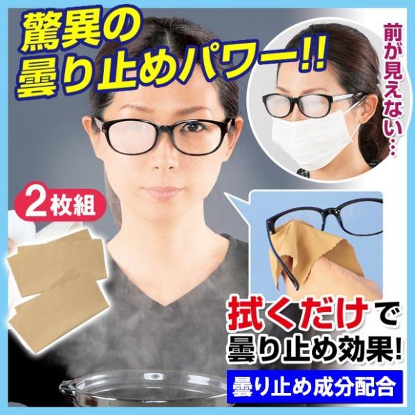 曇り止め 眼鏡クリーナー メガネ拭き クロス メガネふき くもり止め