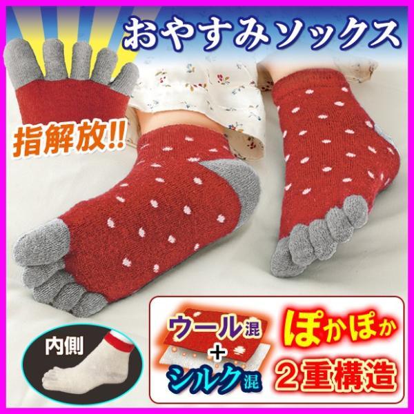 あったか靴下 おやすみソックス レディース 夜用 就寝用 ソックス 5本指 かかとケア シルク混おやすみ指ぐっぱ(メール便可)|justpartner