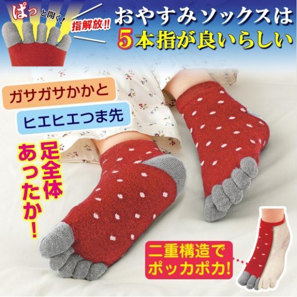 あったか靴下 おやすみソックス レディース 夜用 就寝用 ソックス 5本指 かかとケア シルク混おやすみ指ぐっぱ(メール便可)|justpartner|04