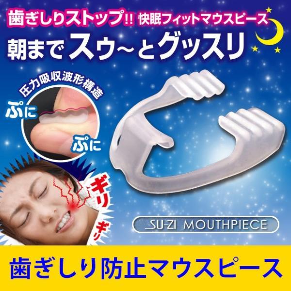 歯ぎしり マウスピース 歯ぎしり防止 睡眠 快眠 旅行 安眠グッズ スージーマウスピース(メール便送料無料)|justpartner|10