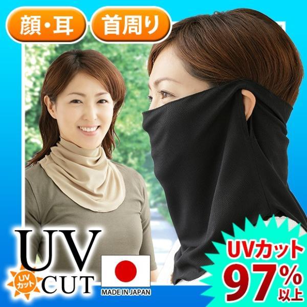 UVカット フェイスカバー uv レディース ウォーキング 日焼け対策グッズ すっぴん日よけカバー(メール便可)|justpartner