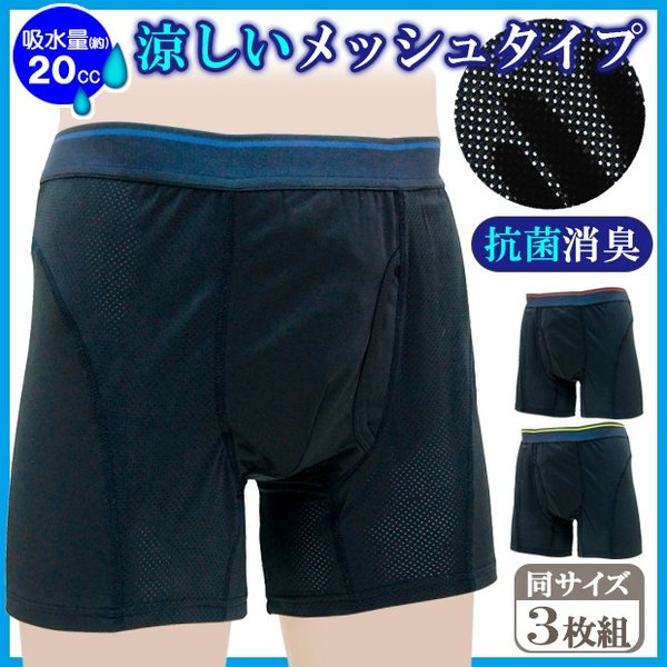 失禁パンツ 尿漏れパンツ 安心パンツ 快適 メンズ 男性用 ボクサーパンツ トランク 軽失禁 介護 スマートメッシュボクサーパンツ 3枚組|justpartner