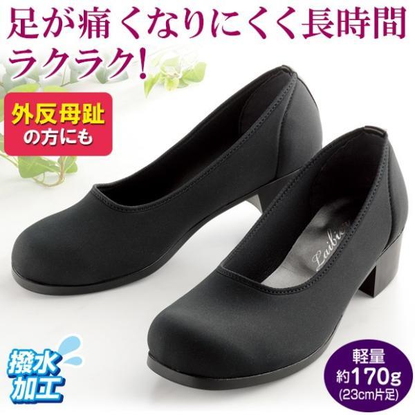 冠婚葬祭フォーマル靴シューズレディース歩きやすい軽い日本製礼服パンプス布製パンプスロイヤルエスコート