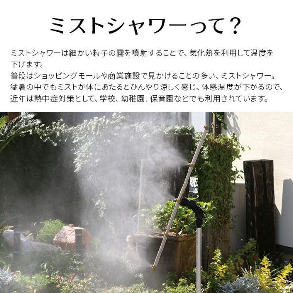 ミストシャワー 屋外用 ドライミスト ミスト噴霧器 熱中症対策 屋外ミストシャワー ミストdeクールシャワー スタンドタイプ|justpartner|06
