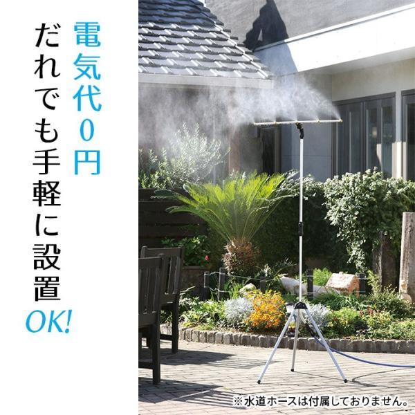 ミストシャワー 屋外用 ドライミスト ミスト噴霧器 熱中症対策 屋外ミストシャワー ミストdeクールシャワー スタンドタイプ|justpartner|07