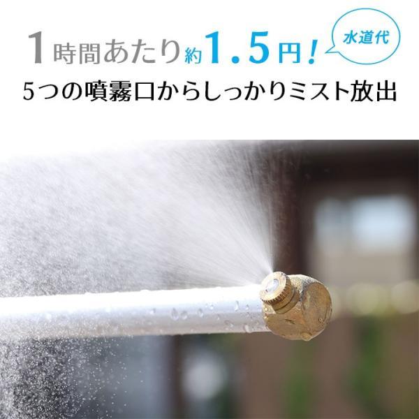 ミストシャワー 屋外用 ドライミスト ミスト噴霧器 熱中症対策 屋外ミストシャワー ミストdeクールシャワー スタンドタイプ|justpartner|08
