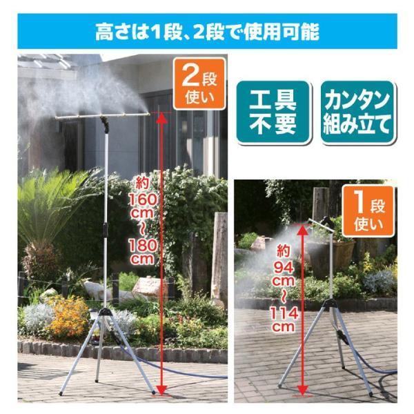 ミストシャワー 屋外用 ドライミスト ミスト噴霧器 熱中症対策 屋外ミストシャワー ミストdeクールシャワー スタンドタイプ|justpartner|10