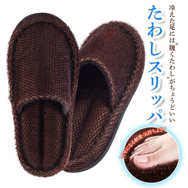 たわし たわしスリッパ スリッパ 上履 冷え 冷えた足 足裏 乾布摩擦 あったか 温か 刺激 快眠体温 頭寒足熱 くせになる 老舗 たわし屋 日本製 上履用たわし|justpartner