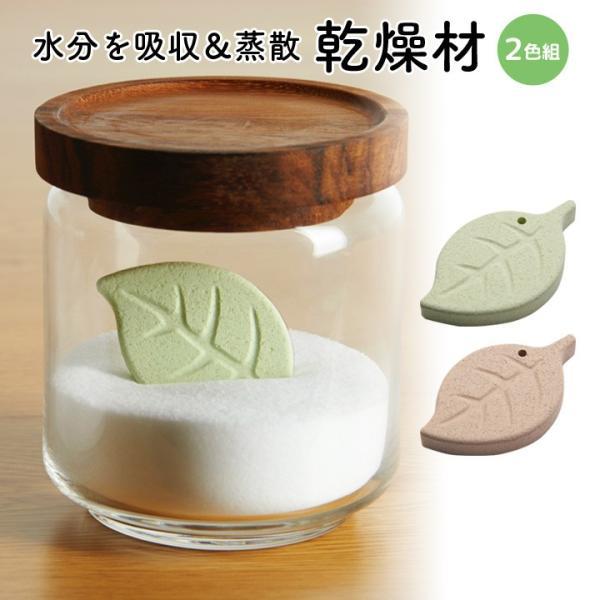 乾燥材 美濃焼 特殊陶器 ティッシュセラミックス 吸水性 蒸散 キッチングッズ リーフ型 グリーン ブラウン ティッシュセラミックス乾燥材 2色組(メール便可)
