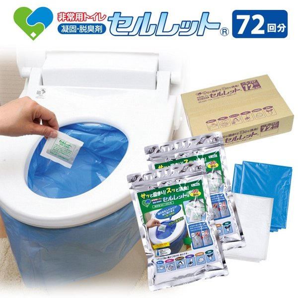 簡易トイレ 非常用 防災 トイレ 凝固剤 防災グッズ セット 便利 消臭 日本製 洋式 災害時 緊急時 仮設トイレ ビニール袋 簡単 toilet 家族用 セルレット 72回分