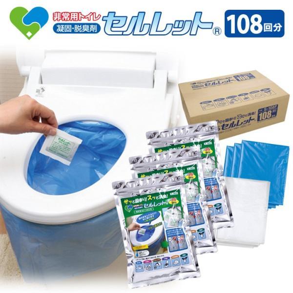 簡易トイレ 非常用 防災 トイレ 凝固剤 防災グッズ セット 便利 消臭 日本製 洋式 災害時 緊急時 仮設トイレ ビニール袋 簡単 toilet 家族用 セルレット 108回分