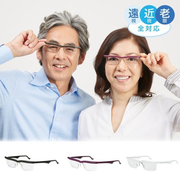 老眼鏡 シニアグラス レディース 婦人 メンズ 紳士 男女兼用 度数調整 ピント調整 買替不要 老眼 近視 遠視  敬老の日 母の日 父の日 ドゥーライフワン
