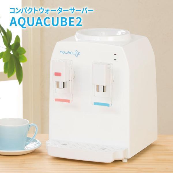 キッチン 家電 家庭用 便利 コンパクトタイプ お湯 冷水 卓上ウォーターサーバー ペットボトル 安全機能付 コンパクトウォーターサーバー AQUACUBE2