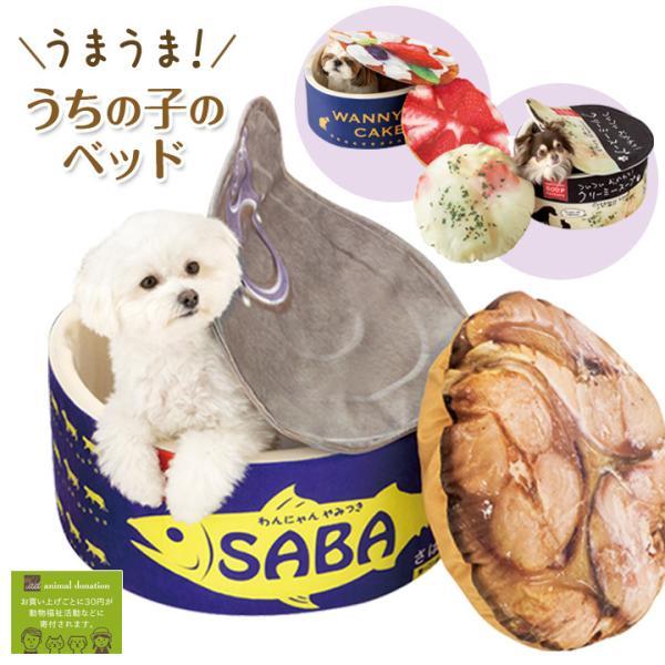 犬 猫 ペット用品 ベッド クッション 入る カワイイ 癒し 本物そっくり フタ 缶詰 スープ ケーキ リアルプリント うまうま!うちの子のベッド