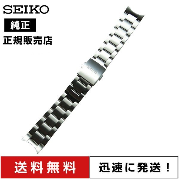 20mm セイコー 腕時計 バンド アルピニスト 専用バンド ステンレススティール SARB013 SARB015 SARB017の専用ブレス
