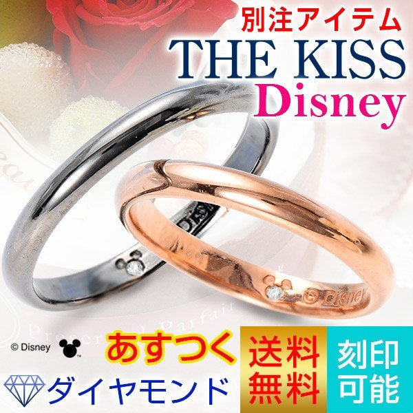 ペアリング 刻印 ブランド セット シンプル シルバー ディズニー THE KISS チェーン 誕生日 disney_y jwell