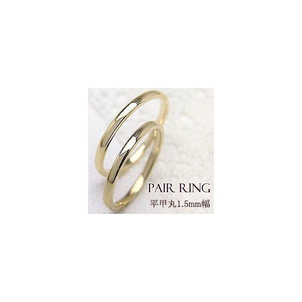 結婚指輪 ペアリング K18YG マリッジリング ゴールド 18金  カップル ホワイトデー プレゼント