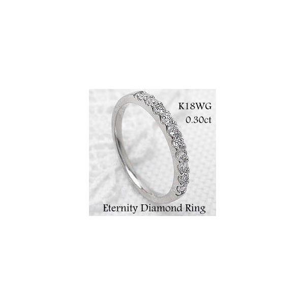 指輪 レディース ピンキーリング エタニティリング ダイヤモンドリング 10石 0.30ct ホワイトゴールドK18 指輪  ホワイトデー プレゼント ギフト
