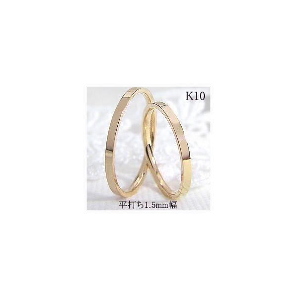 結婚指輪 平打ち 1.5mm幅 10金 ペアリング マリッジリング 2本セット  カップル ホワイトデー プレゼント